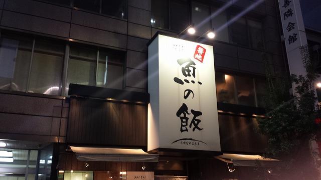 新橋魚の飯