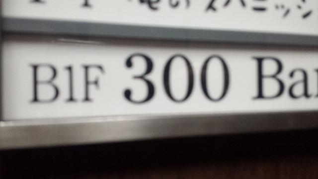 新橋300円バー