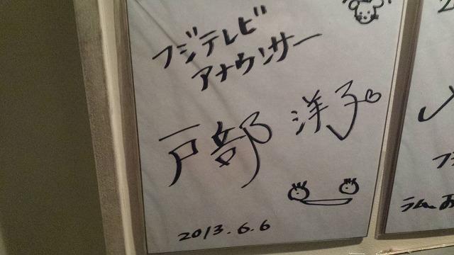 戸部洋子アナのサイン