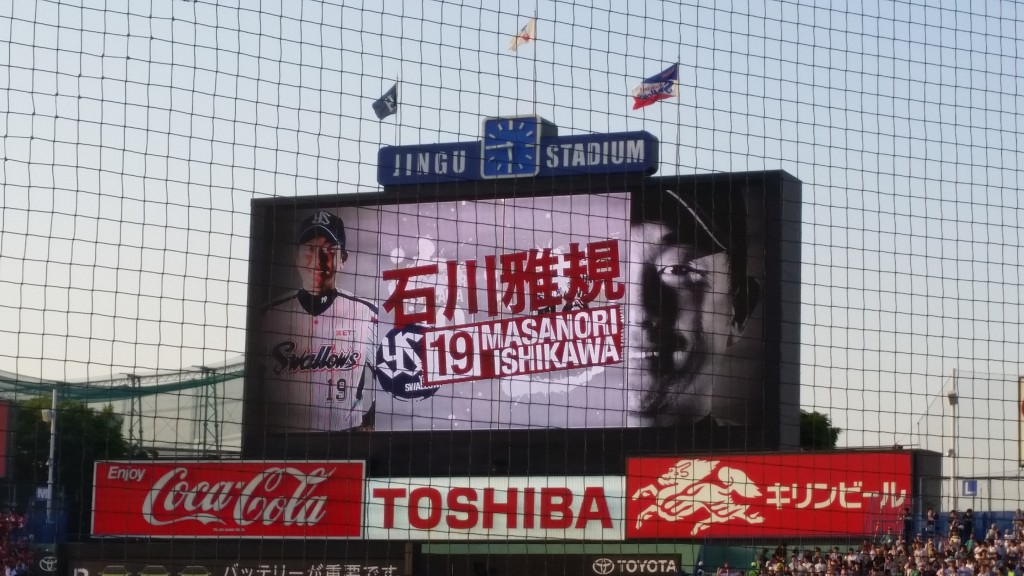 石川雅規選手画面