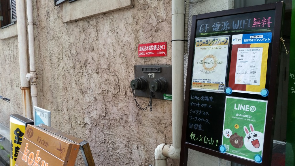 横浜駅近くのコワーキングスペース