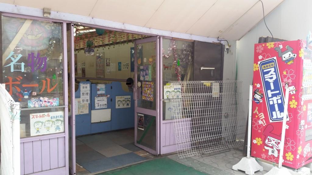 スマートボール三松館