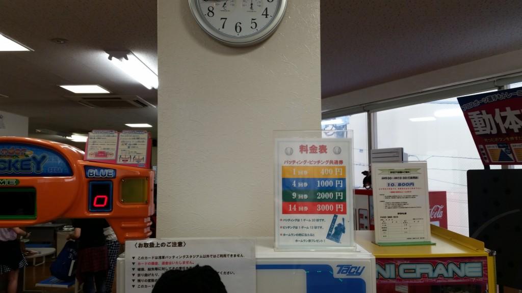 浅草バッティングセンター料金