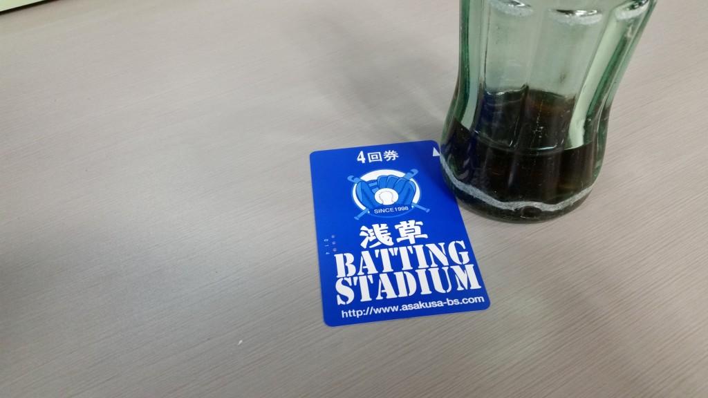 バッティングセンターカード