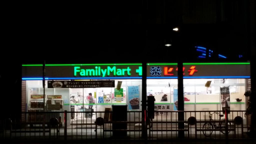 ファミリーマート店舗一体型