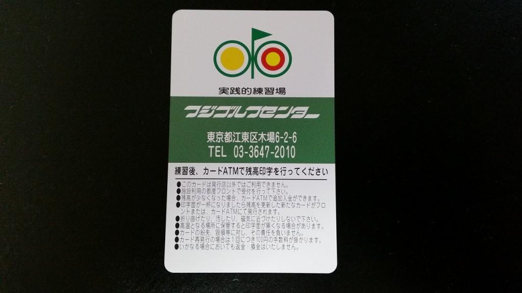 フジゴルフセンターカード