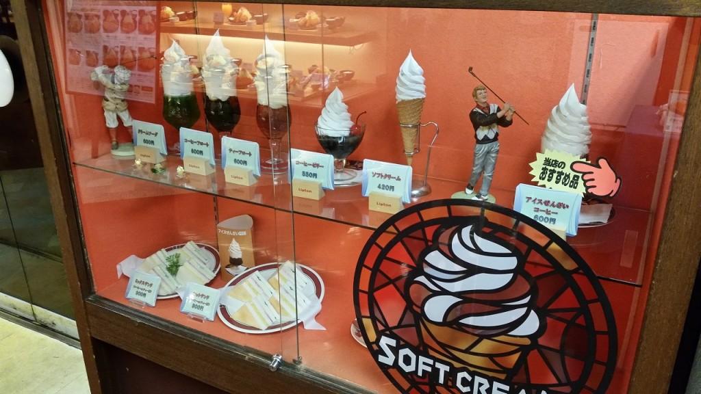 リプトンのソフトクリーム