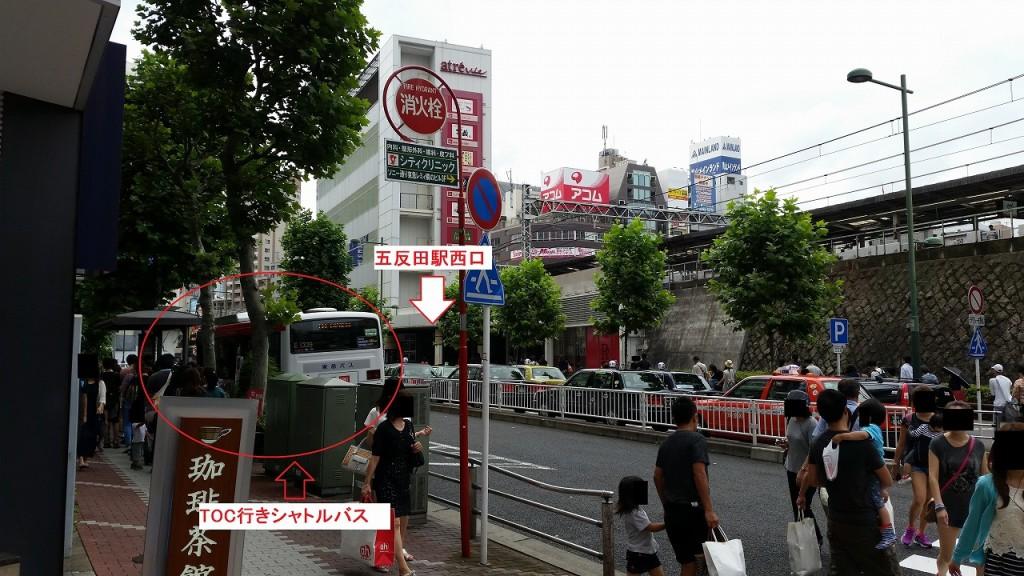 五反田駅無料シャトルバスの場所