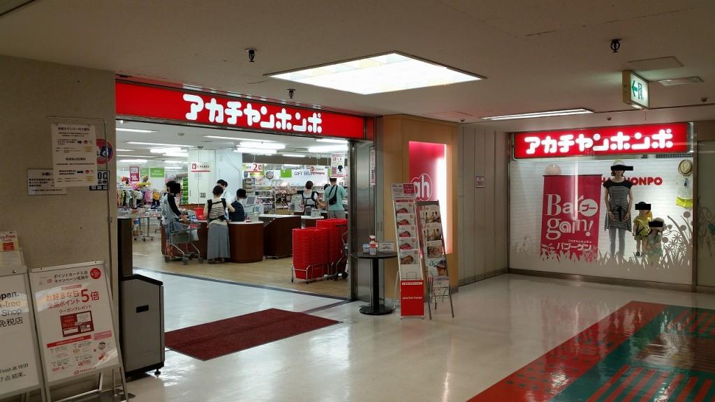 五反田TOC赤ちゃん本舗