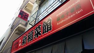 新福菜館麻生十番店