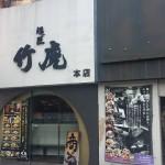 東京の個室ラーメン店「竹虎」が人気の3つの理由
