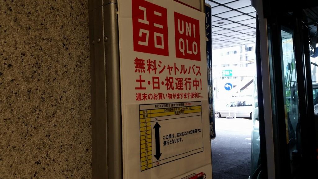 五反田TOC無料送迎バス