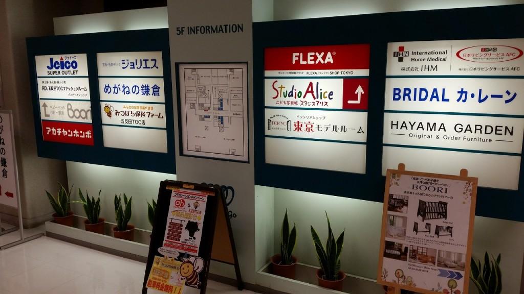 五反田TOC5階フロア