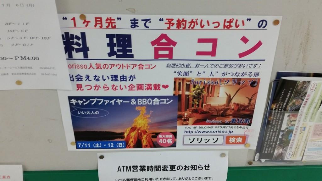 料理合コン五反田TOC