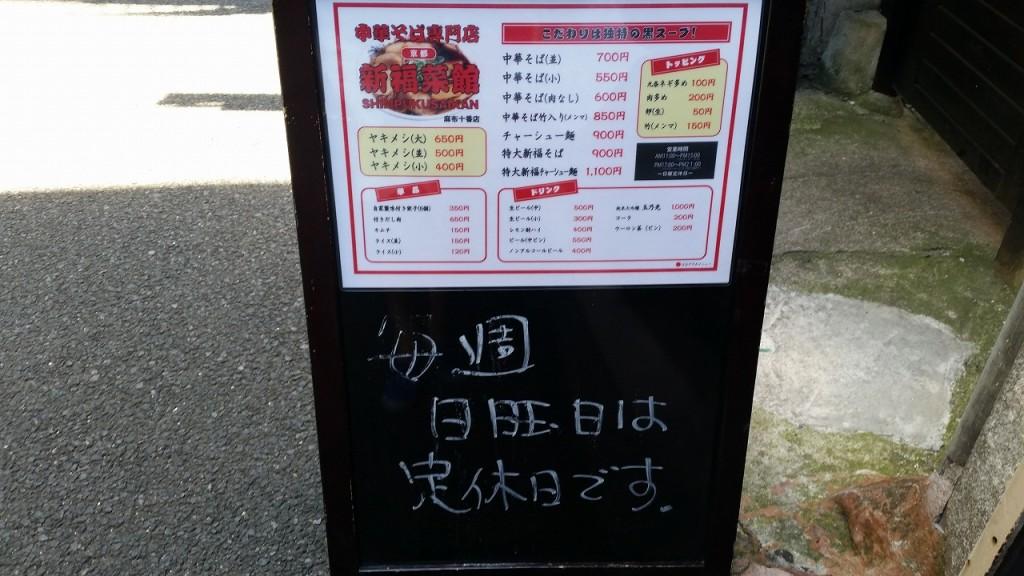 新福菜館のメニュー
