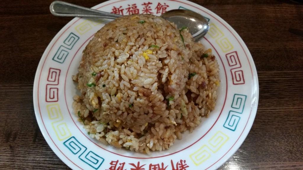 新福菜館の焼き飯(チャーハン)
