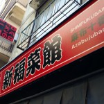 東京の新福菜館は、まずいのか京橋店舗と比較