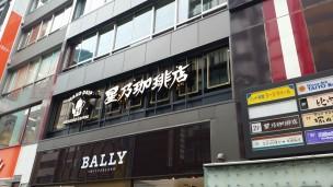 星野珈琲銀座店