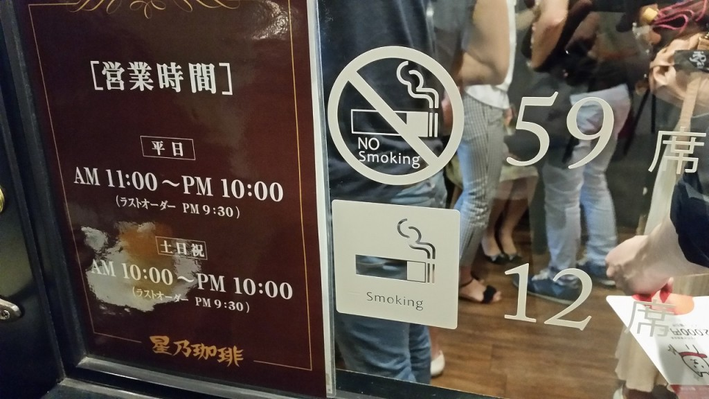 星野珈琲営業時間と喫煙席