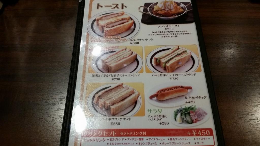 星野珈琲トーストメニュー