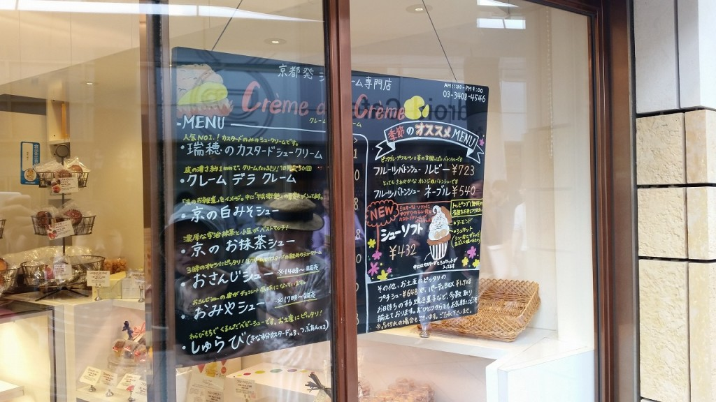 Creme de la Creme(クレームデラクレーム)メニュー