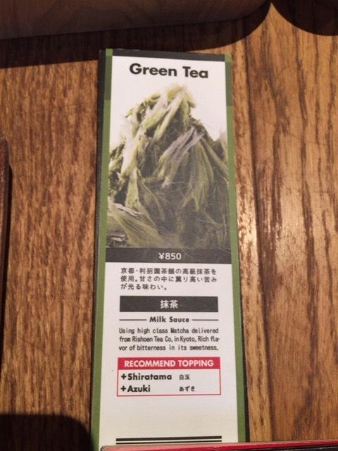 yelo抹茶カキ氷
