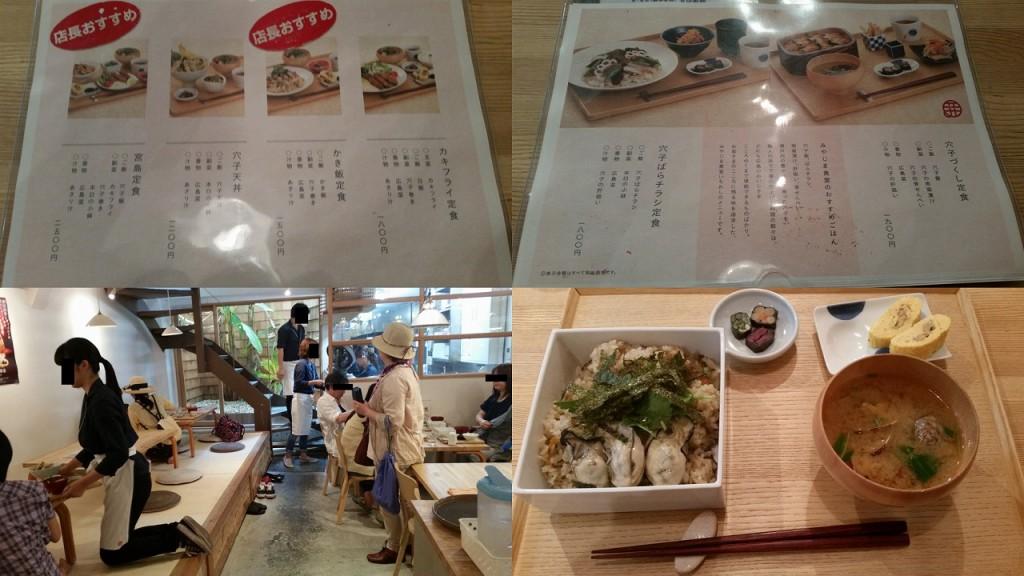 宮島の牡蠣飯定食