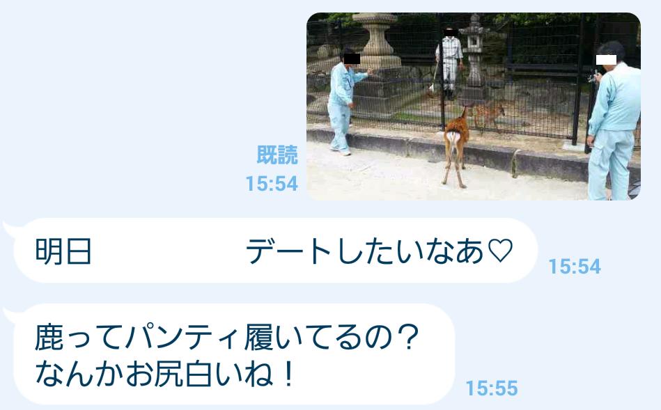 宮島の鹿を送ったライン1