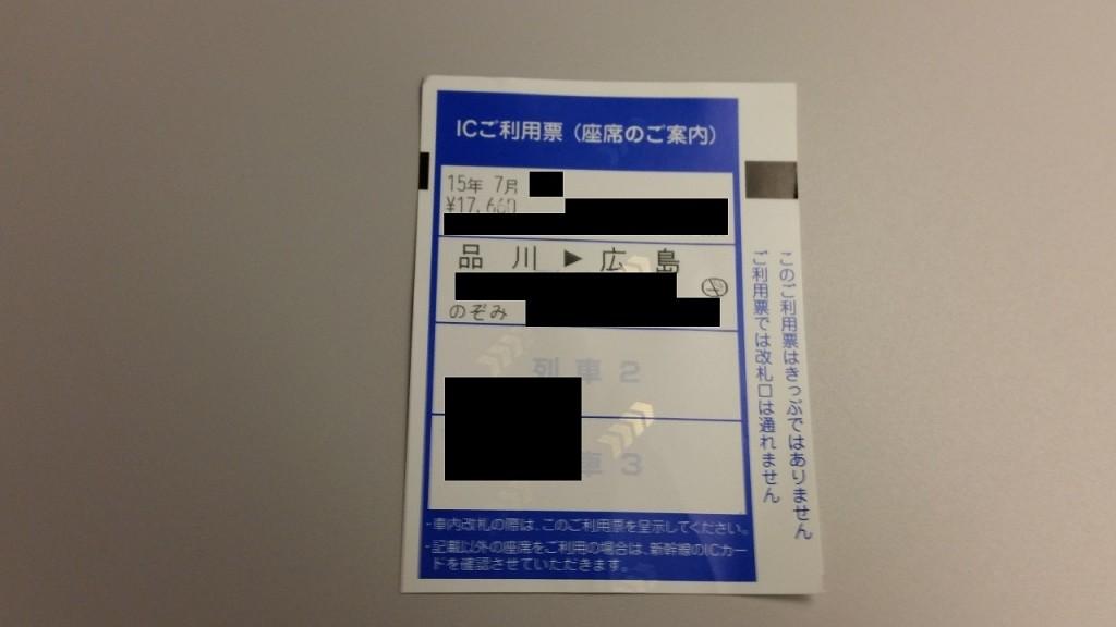東京から広島まで新幹線の料金