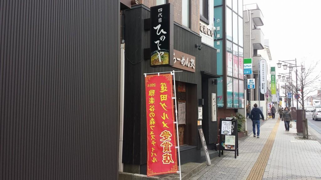 蓮田ラーメン2位