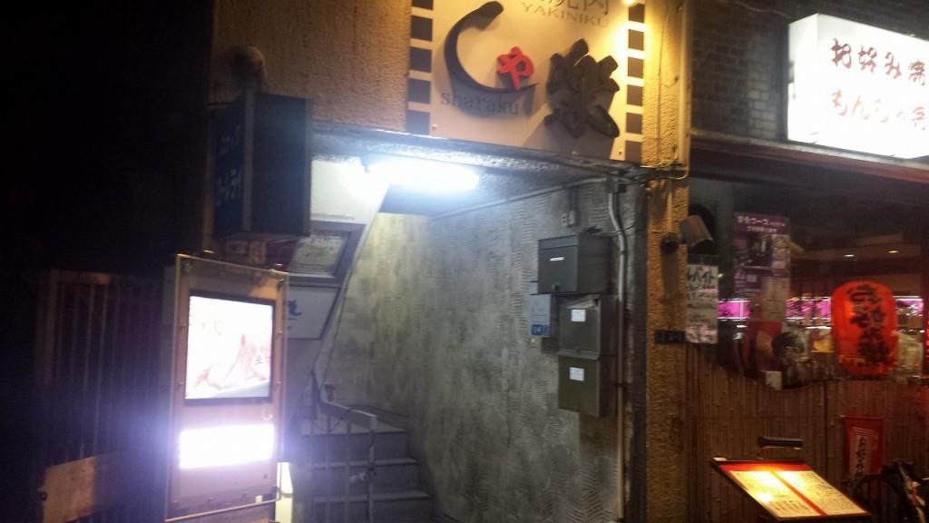 大井町の焼肉屋しゃ楽