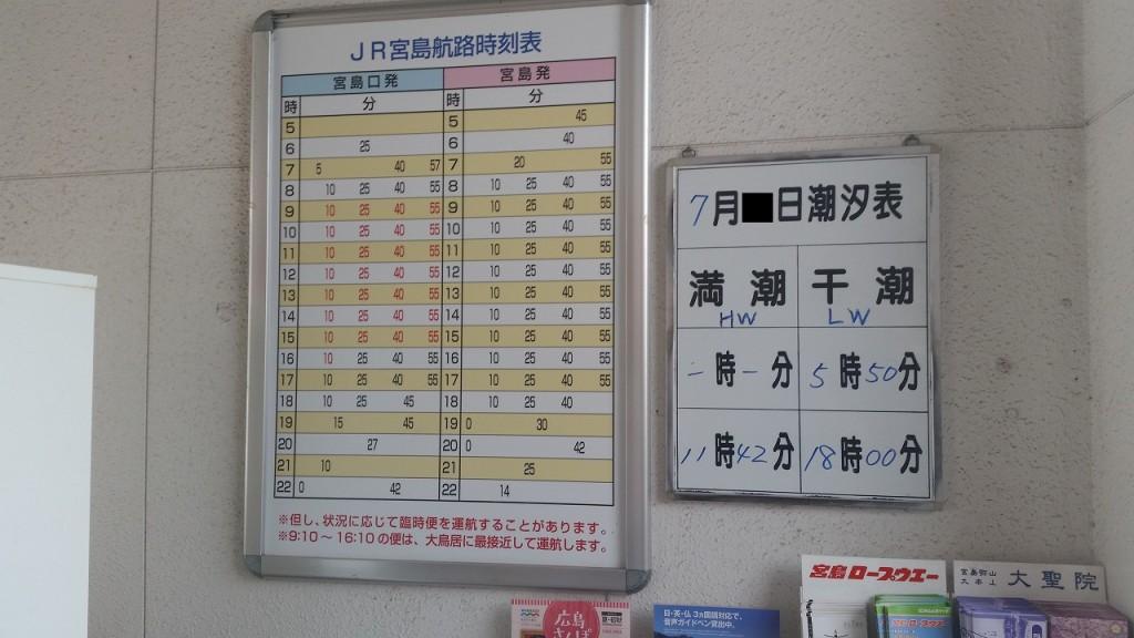 宮島厳島神社へのフェリー時刻表