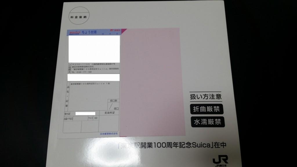 東京駅100周年記念Suicaが郵便で届いたよ