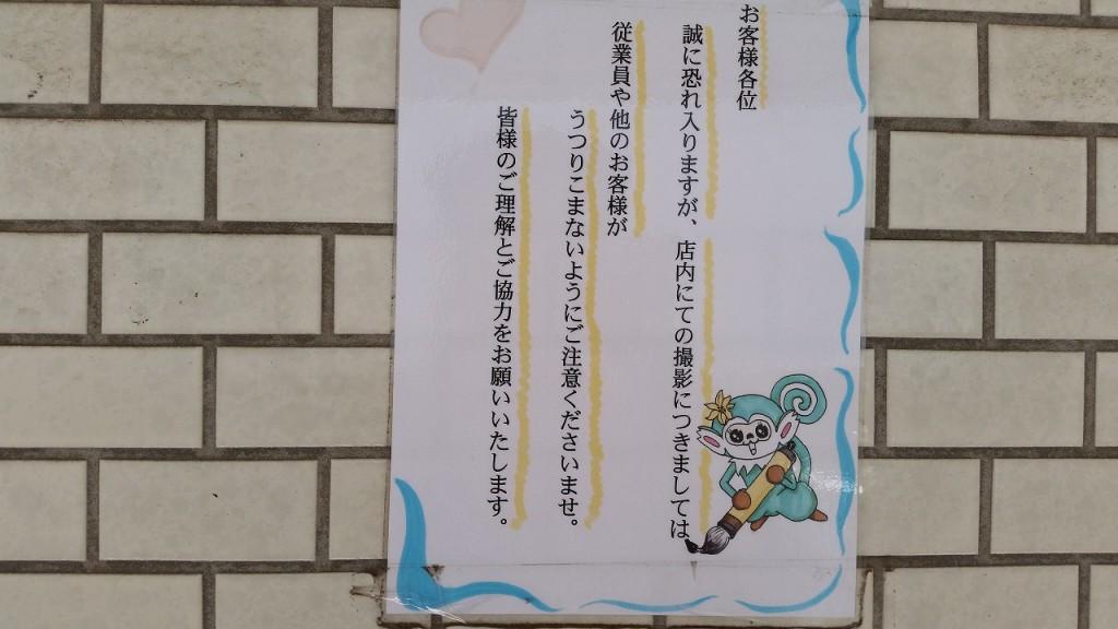 桂花楼の写真撮影に関する張り紙