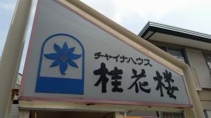 桂花楼の看板