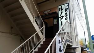 横浜駅西口のルノアール裏口