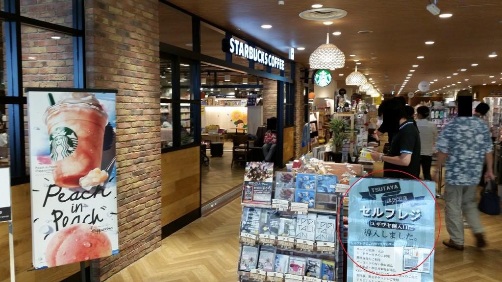 津田沼スターバックスとツタヤの併設店