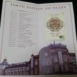 東京駅100周年suicaが届いたので開封してみた