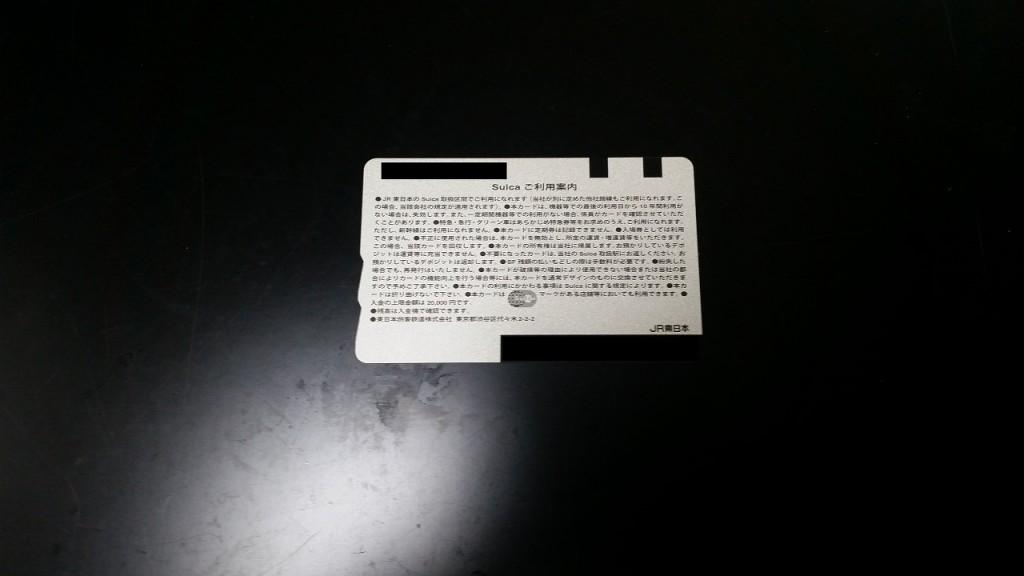 限定記念Suicaの裏面