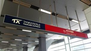 TX研究学園駅