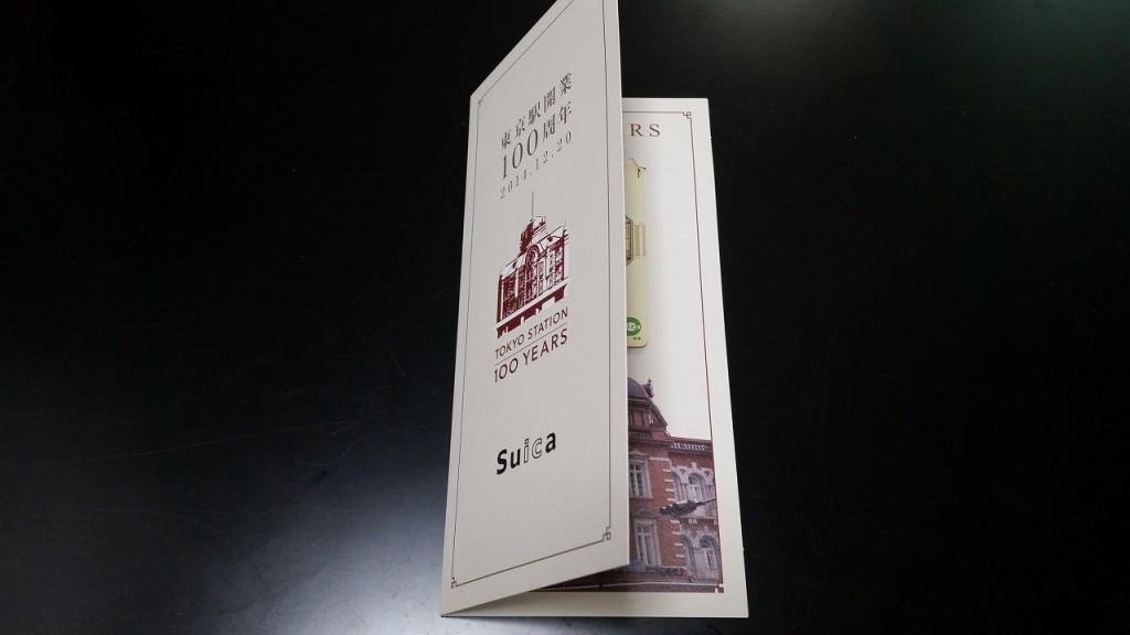 台紙にはめた東京駅開業100周年記念Suica