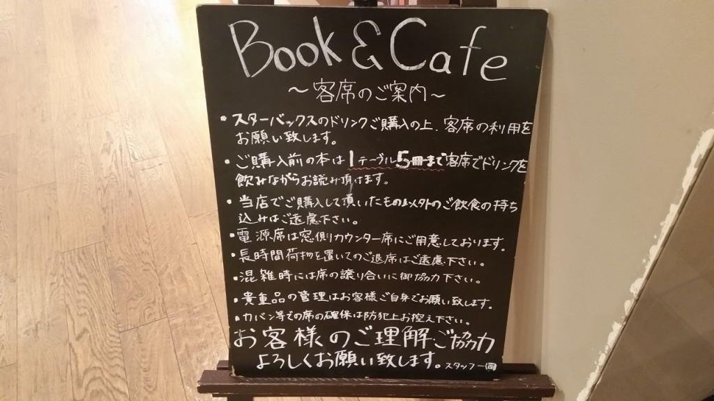 大崎駅スターバックスと本屋のルール