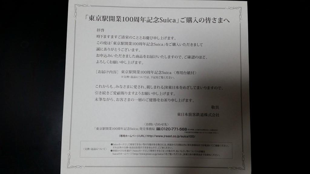 東京駅記念Suicaの案内状