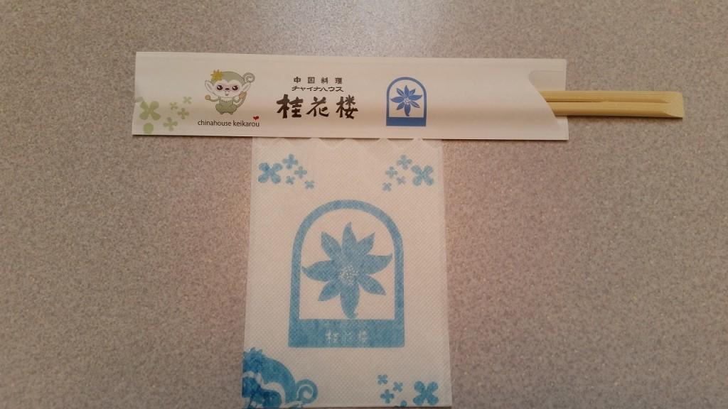 桂花楼の割り箸とナプキン