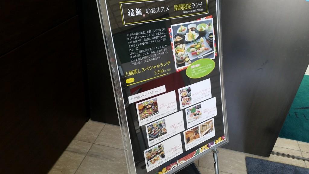 研究学園駅の和食は福鮨