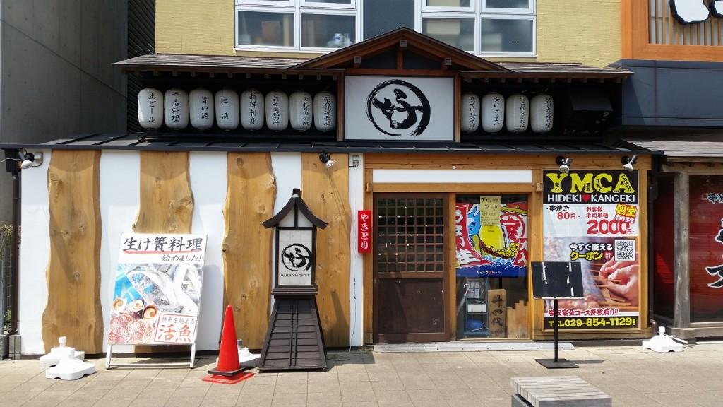 研究学園駅の居酒屋