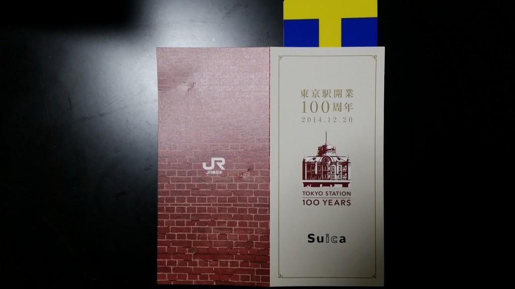 記念スイカとツタヤのカード