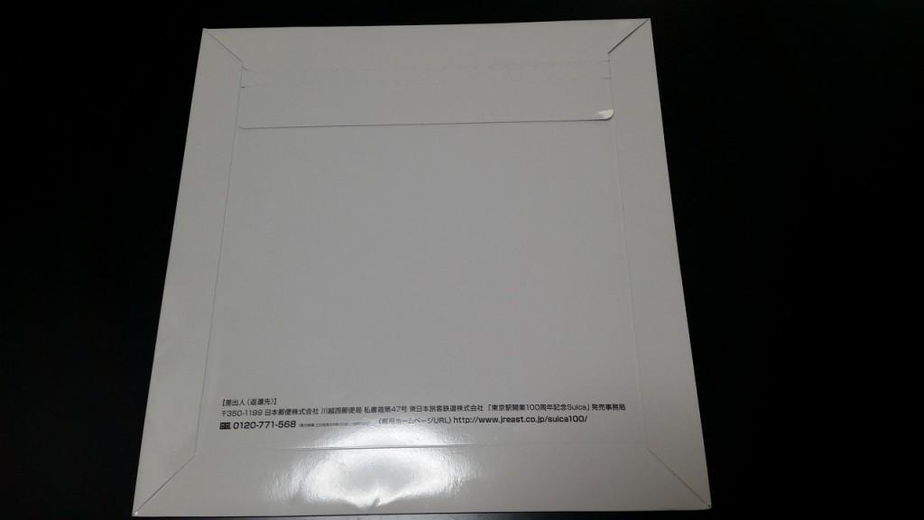 郵便で届いた記念Suicaの裏面
