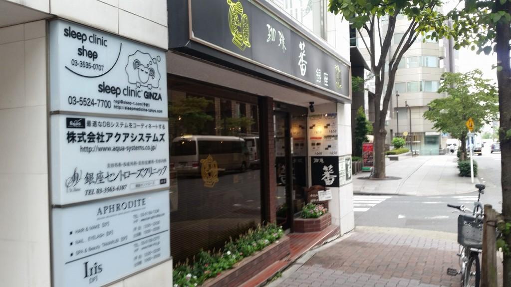 銀座珈琲喫茶店蕃