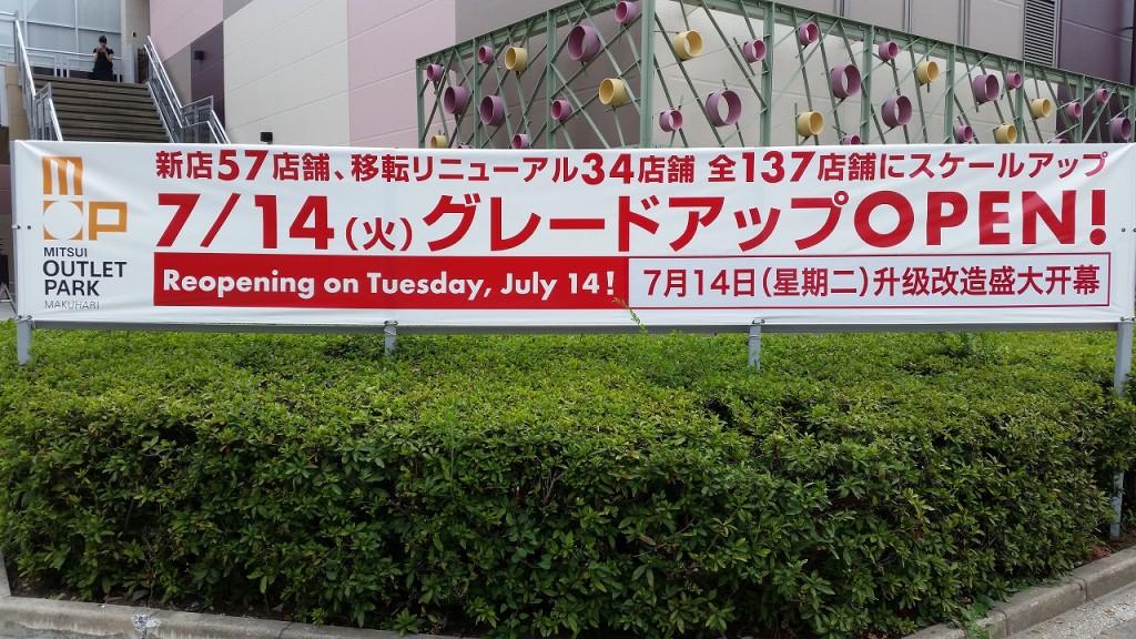 7月14日にアップグレード